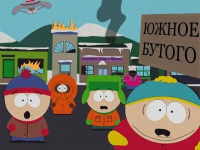 Южное бутого :)))